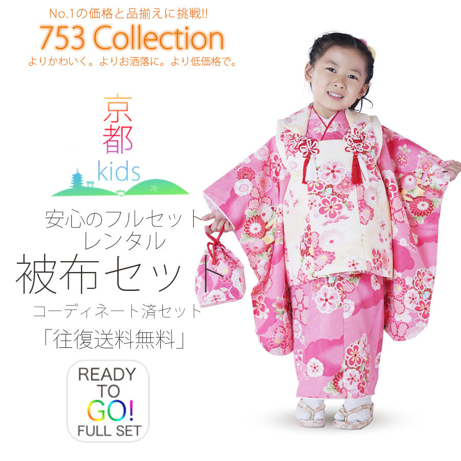 4c4ff1807f KyotoKimonoCafe: Kimono cafe original rental overcoat coat 11 points full  set child girl set Doll's Festival New Year holidays floral art-maru white  pink ...