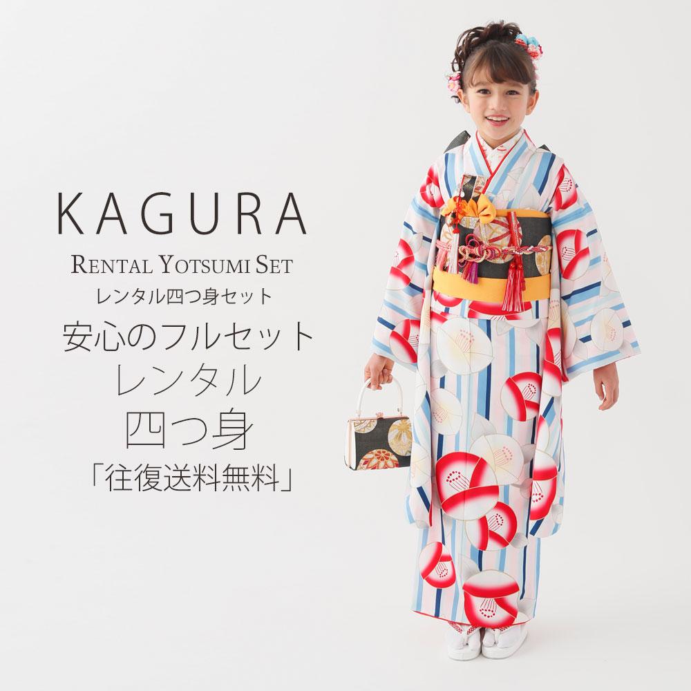 【スーパーSALE】KAGURA ブランド 七五三 レンタル 四つ身 着物 フルセット【7歳 貸衣装 七歳 7才】子供 女児 和服 セット 古典【往復送料無料】椿 青 ピンク