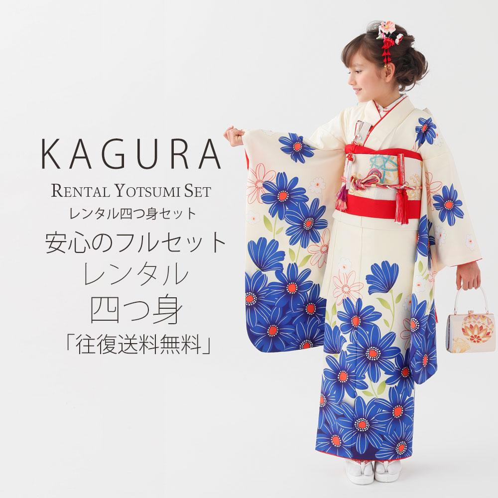 【スーパーSALE】KAGURA ブランド 七五三 レンタル 四つ身 着物 フルセット【7歳 貸衣装 七歳 7才】子供 女児 和服 セット 古典【往復送料無料】白 青