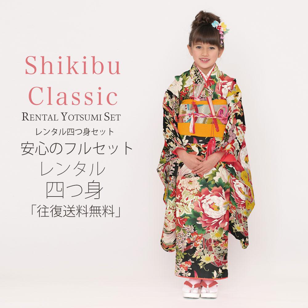 【スーパーSALE】Shikibu Classic 式部クラシック ブランド 七五三 レンタル 四つ身 着物 フルセット【7歳 貸衣装 七歳 7才】子供 女児 和服 セット 古典【往復送料無料】黒