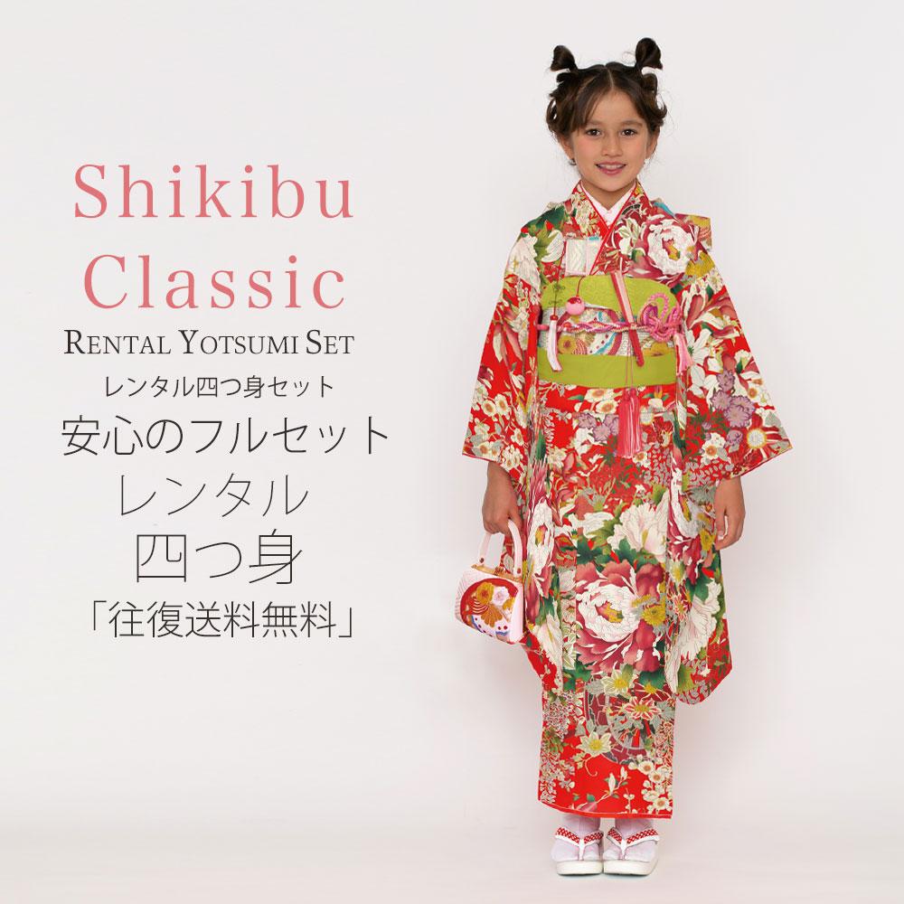 【スーパーSALE】Shikibu Classic 式部クラシック ブランド 七五三 レンタル 四つ身 着物 フルセット【7歳 貸衣装 七歳 7才】子供 女児 和服 セット 古典【往復送料無料】赤