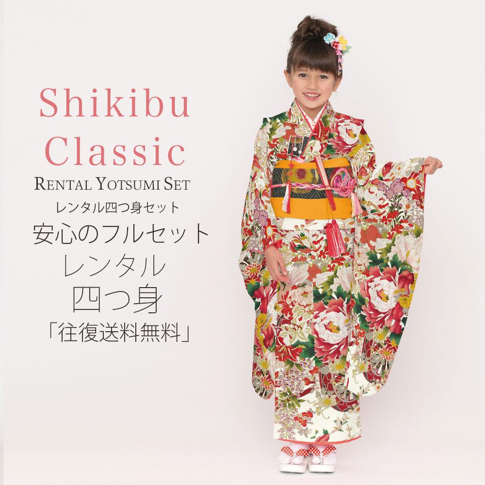 【スーパーSALE】Shikibu Classic 式部クラシック ブランド 七五三 レンタル 四つ身 着物 フルセット【7歳 貸衣装 七歳 7才】子供 女児 和服 セット 古典【往復送料無料】白