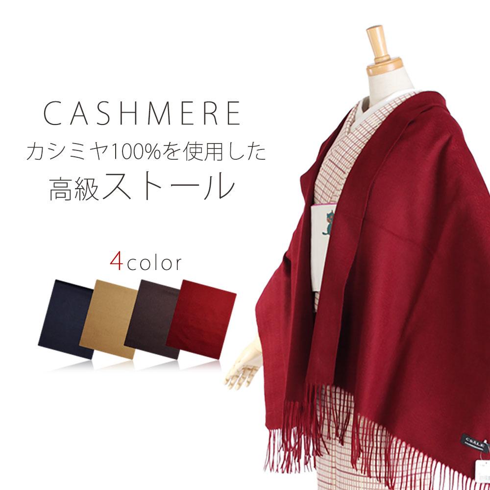 高級 cashmere カシミヤ 100% 大判 ストール 選べる4色 黒 ブラック ブラウン ワイン キャメル 茶 ロング ポンチョ ケープとしても使用可能。