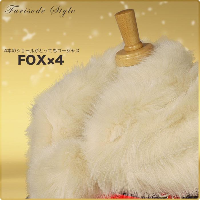 【FOX×4連】ショール [クリーム] 成人式・前撮り・卒業式にぴったり♪【成人式/前撮り/結婚式/卒業式/結婚式】