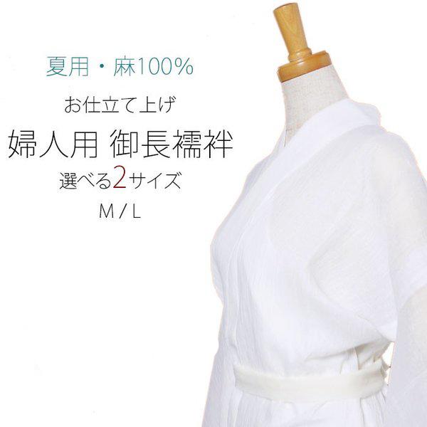 届いてすぐ着れる 夏用 麻100% 洗える長襦袢 選べるサイズ 白 仕立て上がり 日本製 M/L