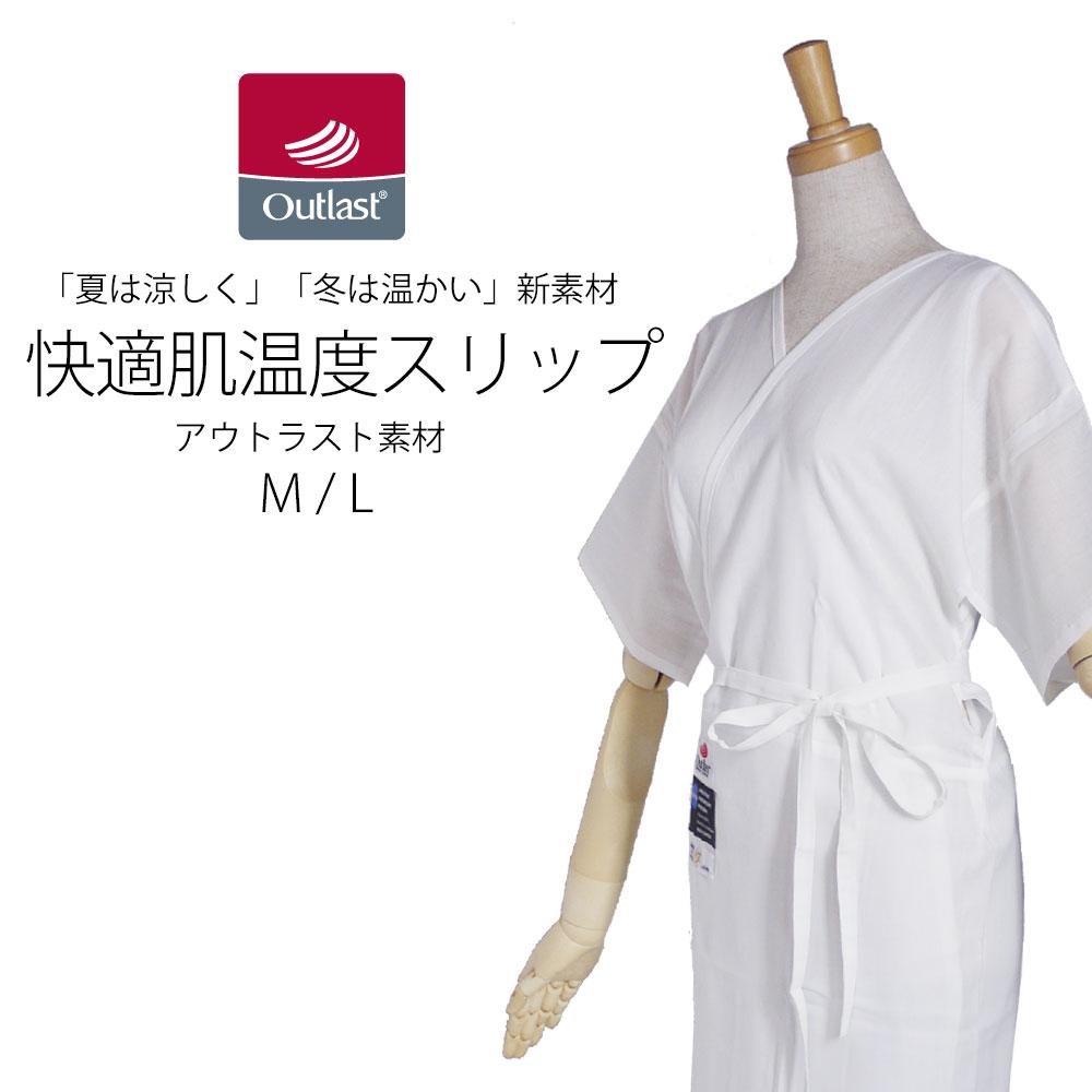 Outlast アウトラスト 着物 スリップ M L 年中使用可能 白 ハイクラス 夏でも冬でも快適。