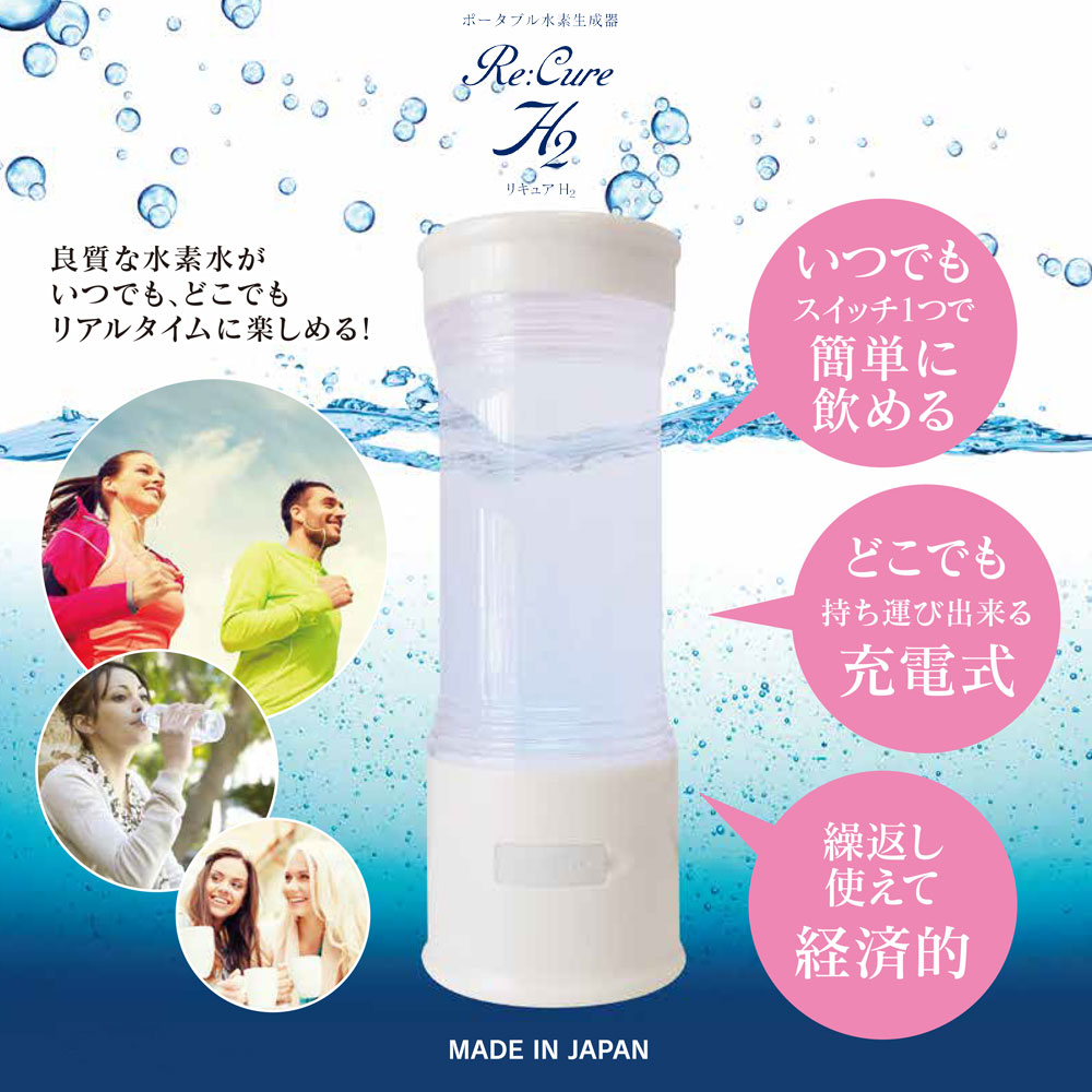 【お買い物マラソン】【ランキング1位】充電式 ポータブル 水素水 生成器 re cure h2 携帯できる 水素水サーバー 水素水生成器【最安値に挑戦!】