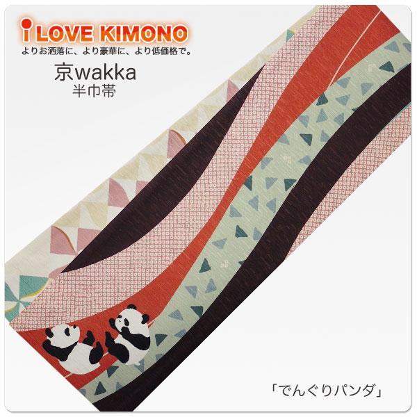 【スーパーSALE】京wakka ブランド半巾帯 浴衣でも着物でもOK!【でんぐりパンダ】【黒 緑 オレンジ】