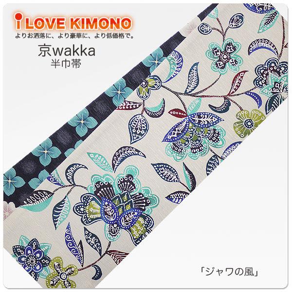 京wakka ブランド半巾帯 浴衣でも着物でもOK!【ジャワの風】【ベージュ 白 青】