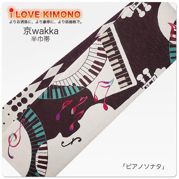 京wakka ブランド半巾帯 浴衣でも着物でもOK!【ピアノソナタ】