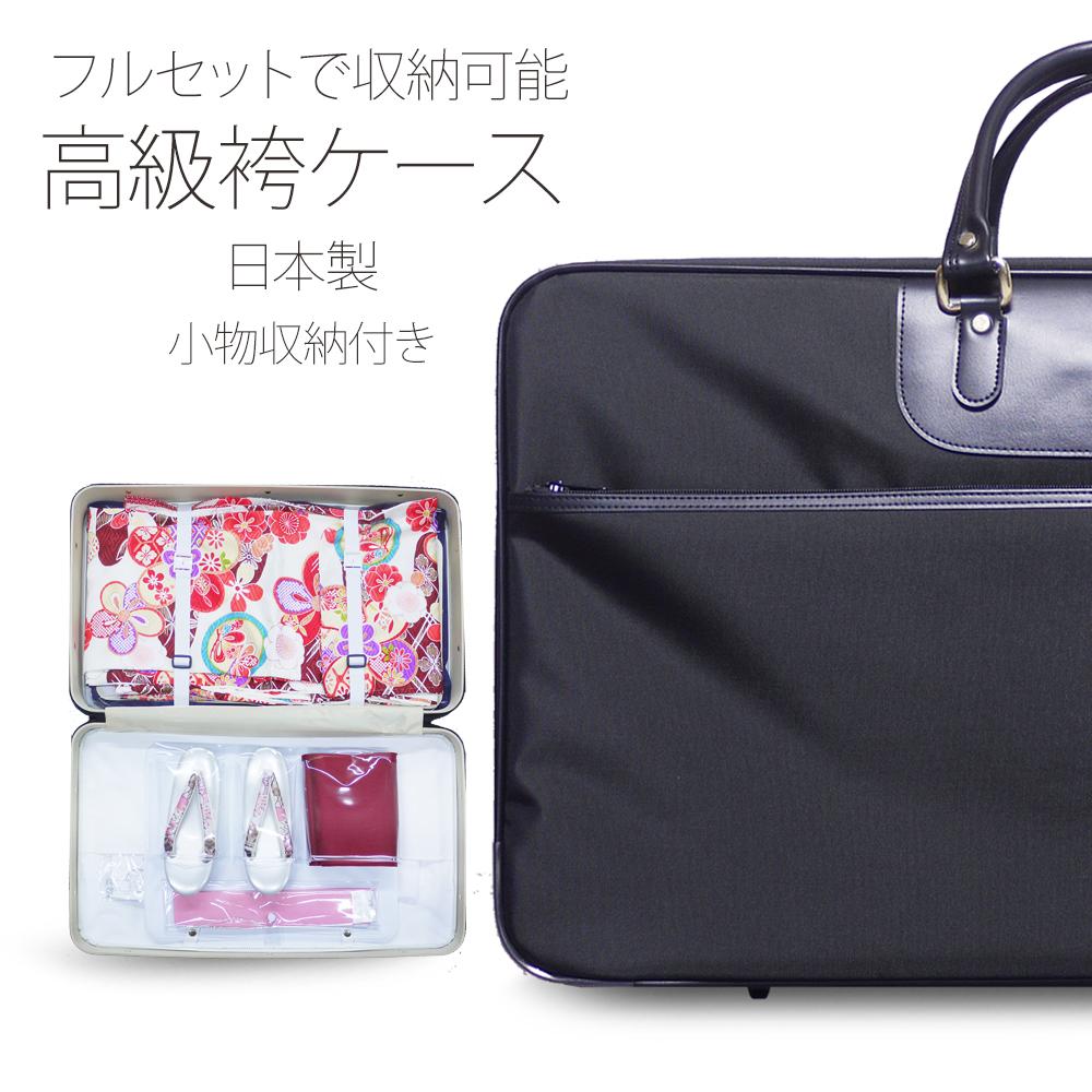 日本製 高級 袴ケース/着物バッグ 大容量 舞台等に最適! 【和装バッグ/着付け/収納】送料無料 あづま姿
