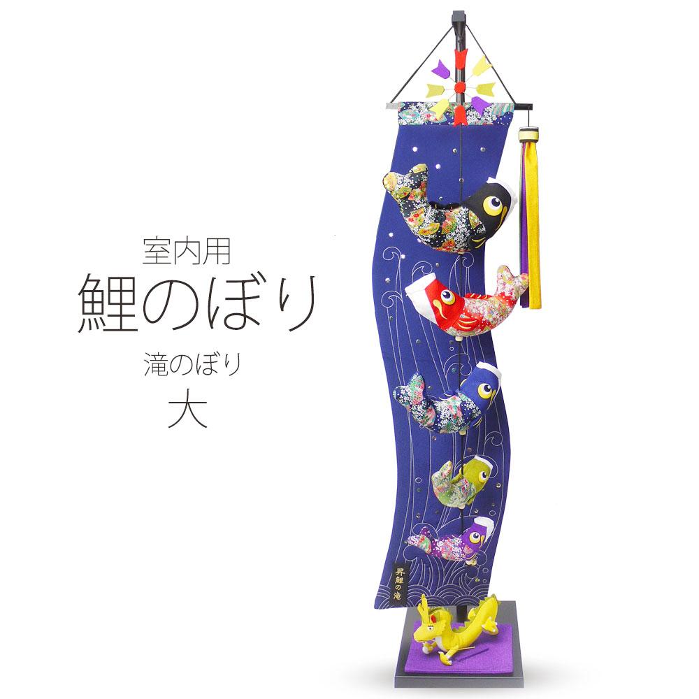 【スーパーSALE】室内用 ちりめん 鯉のぼり こいのぼり 大 118cm 昇鯉の滝 5匹 五月人形 初節句 収納飾り