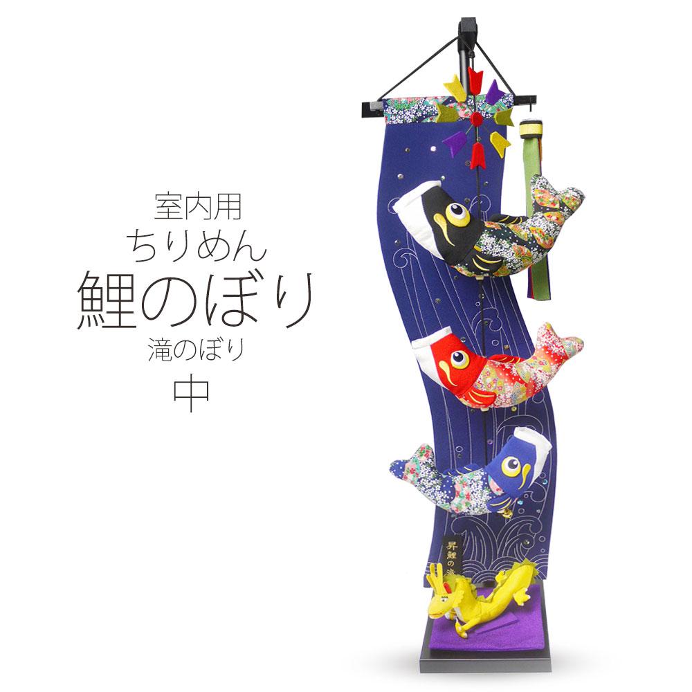 【お買い物マラソン】室内用 ちりめん 鯉のぼり こいのぼり セット 中 93cm 昇鯉の滝 3匹 五月人形 初節句 収納飾り