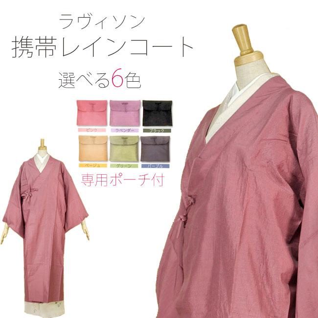 着物用 ラヴィソン 携帯 雨コート[レインコート]ロングサイズ 選べる6カラー【自宅で洗濯可能】【最安値に挑戦】