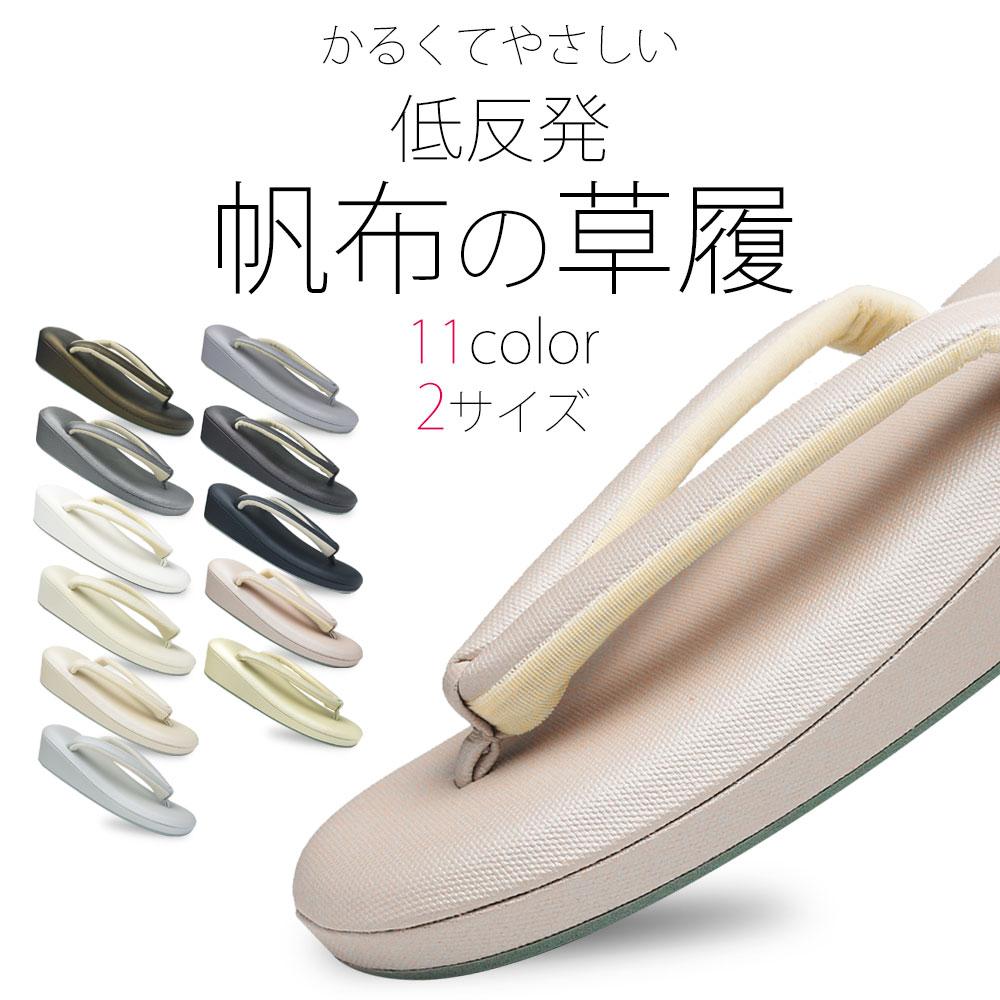 低反発 帆布 ぞうり 単品 選べる 11色 2サイズ Lサイズ Mサイズ クッション 草履 桃 藤 うぐいす色【日本製】