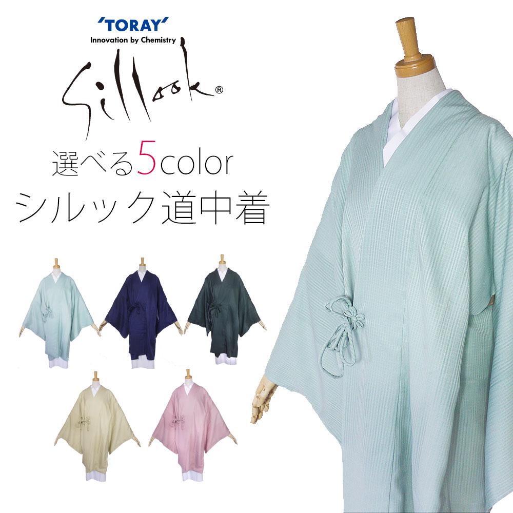 東レシルック 洗える コート 選べる5色 コート 和装コート 道中着 ロングコート【袷】【最安値に挑戦】ピンク ブルー クリーム グレイ