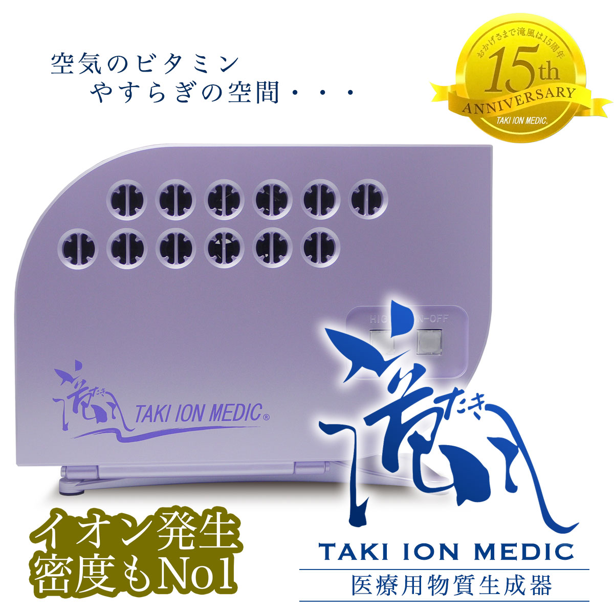 滝風イオン 医療用物質生成器 TAKI ION MEDIC イオン発生密度もNo1 滝イオン 省エネ マイナスイオン 保証書付