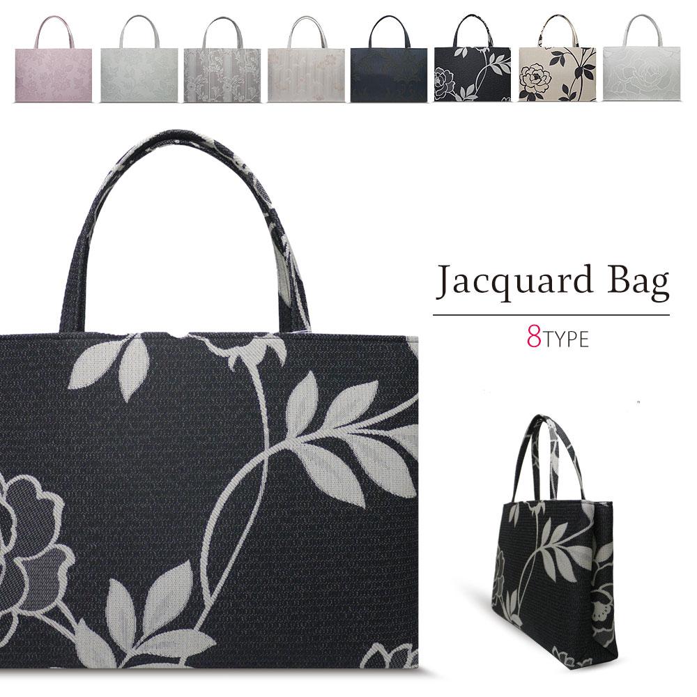 ジャガード織 A4サイズ バッグ 6タイプ 実物 スーパーSALE 激得クーポン配布中 18%OFF 日本製 和装 トートバッグ 選べる8タイプ 手提げバッグ 和洋兼用 単品