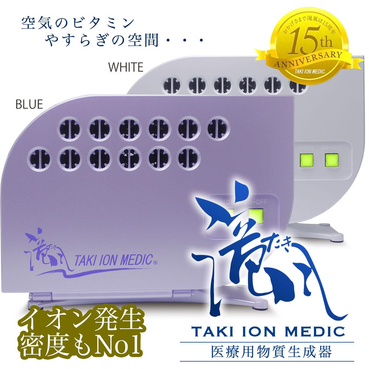 【お買い物マラソン】滝風イオン 医療用物質生成器 ブルー ホワイト 青 白 TAKI ION MEDIC イオン発生密度もNo1 滝イオン 省エネ マイナスイオン 保証書付