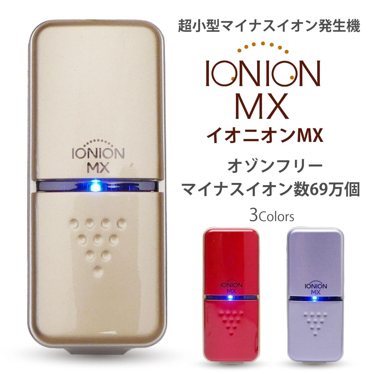 日本で唯一 日本機能性イオン協会のJIS規格でクラス5 スーパーSALE 激得クーポン配布中 IONION MX イオニオンMX 超小型 爆売り マイナスイオン発生器 3色 カラバリ ルビー 花粉 日本製 ラベンダー ストラップ付き 多機能 最強対策 送料無料でお届けします 車 シャンパンゴールドオゾンフリー 69万個 PM2.5 マイナスイオン 個人空間など