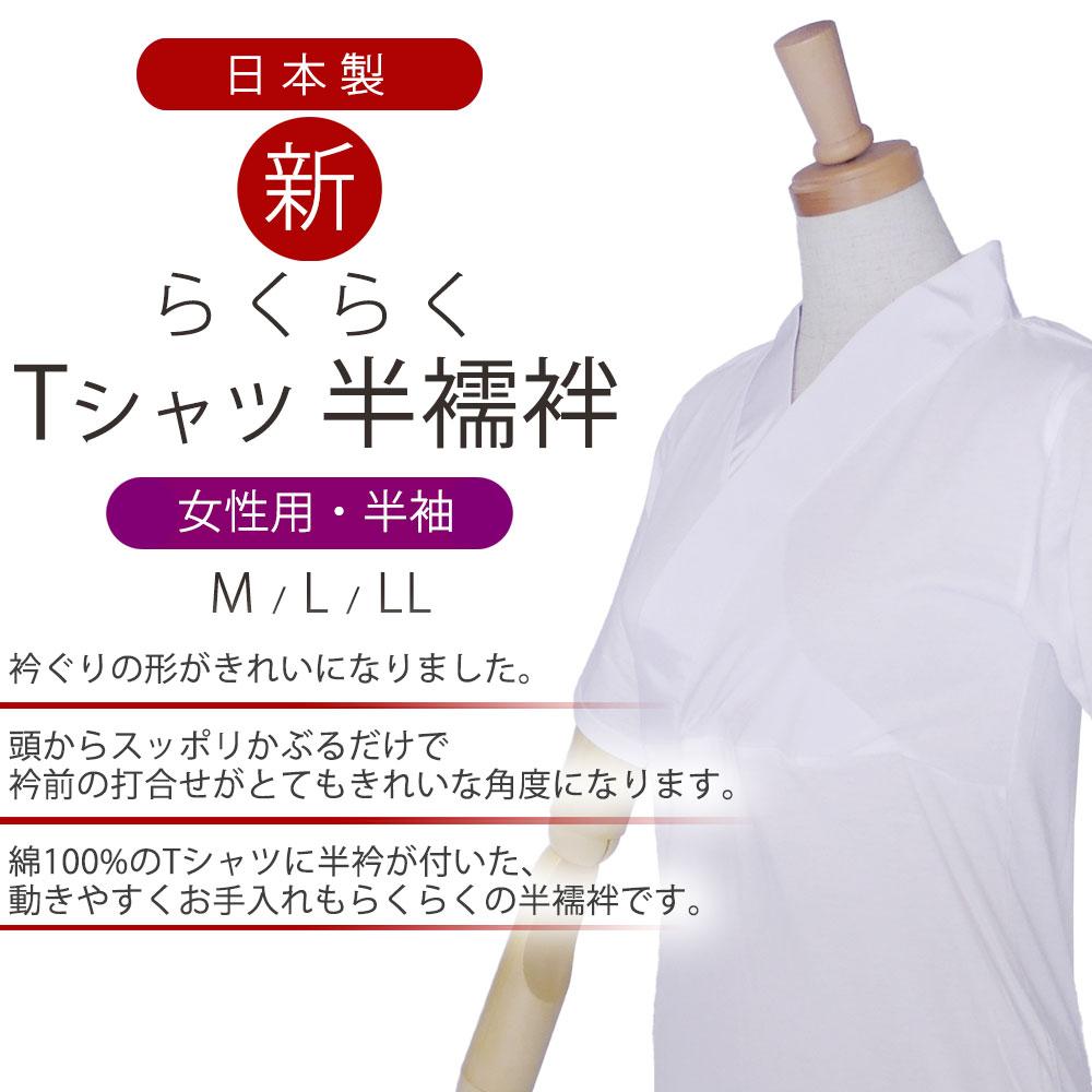 新らくらく かぶるだけ Tシャツ半襦袢 お買い物マラソン 激得クーポン配布中ッ 新 らくらく Tシャツ 半襦袢 特価キャンペーン 綿100% 日本製 M 2020 新作 半袖 LL L 女性用 着物姿に自信が持てる