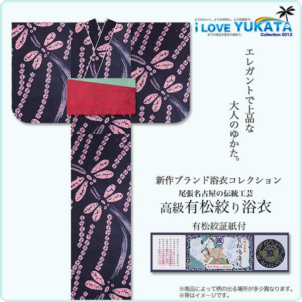 【スーパーSALE】【有松絞】浴衣/仕立て上がり/【有松絞証紙付】【紺・ピンク系】