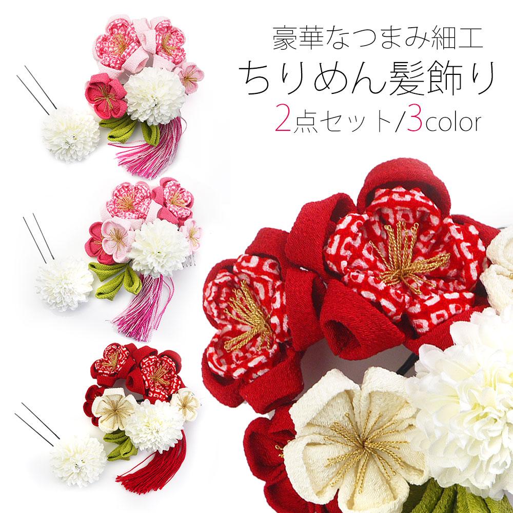 つまみ細工 桜 菊の髪飾り 選べる3色 2点セット ちりめん生地 コサージュ【七五三 成人式 十三参り 卒業式 赤 白 ピンク】