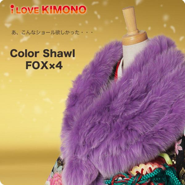 【FOX×4連】ショール [パープル] 成人式・前撮り・卒業式にぴったり♪【成人式/前撮り/結婚式/卒業式/結婚式】紫