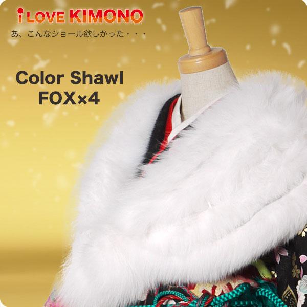 【スーパーSALE】【FOX×4連】ショール [ホワイト] 成人式・前撮り・卒業式にぴったり♪【成人式/前撮り/結婚式/卒業式/結婚式】