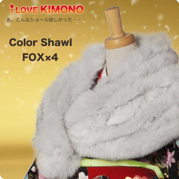【FOX×4連】ショール [ナチュラル] 成人式・前撮り・卒業式にぴったり♪【成人式/前撮り/結婚式/卒業式/結婚式】ホワイト グレイ 白 灰色