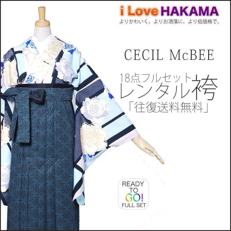 二尺袖 着物 と袴 フルセット レンタル往復送料無料貸衣装・卒業式CECIL McBEE セシルマクビー青 白Eb9IWeD2YH
