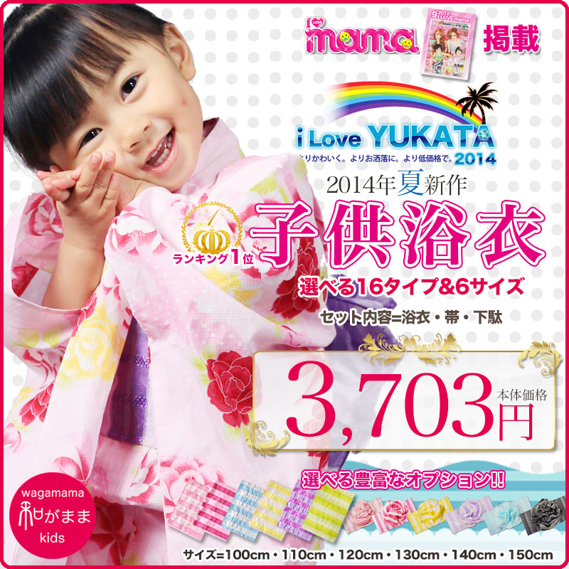 Heko flower ball can choose Classic kids yukata 3 pieces 3703 yen (tax excluded) and can be set Fireworks competitions of enjoying the evening cool summer yukata Festival