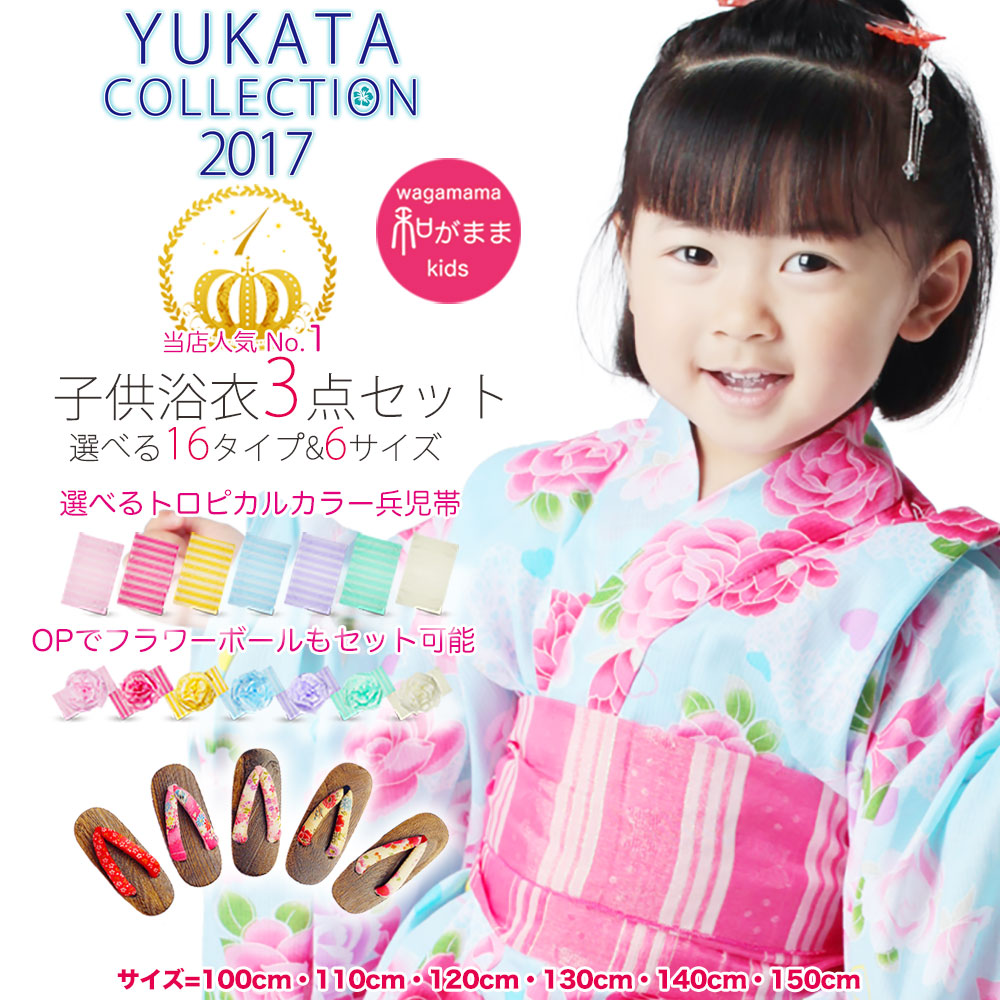→ Kids yukata 3 pieces 15,800 yen now for only 4,980 yen!  Ringtone after! Yukata