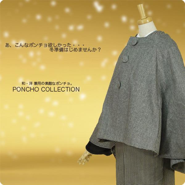 和装 冬 コート 高級 おしゃれポンチョ ケープ【黒・ブラック】【ファー付き】【最安値に挑戦】