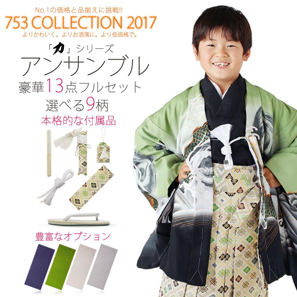 七五三のお祝いに、5歳男の子のおすすめの着物、和小物、スーツは?