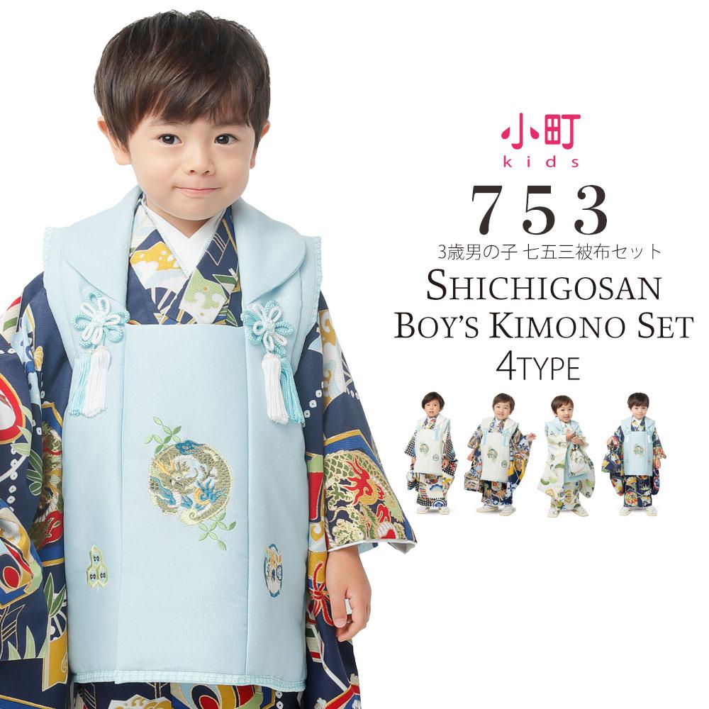 【スーパーSALE】2019年 新作「小町kids」ブランド 男児 被布コート セット 選べる4柄【8点セット】【被布セット・七五三・着物・男の子 着物】【白 紺 青 ブルー】 古典柄