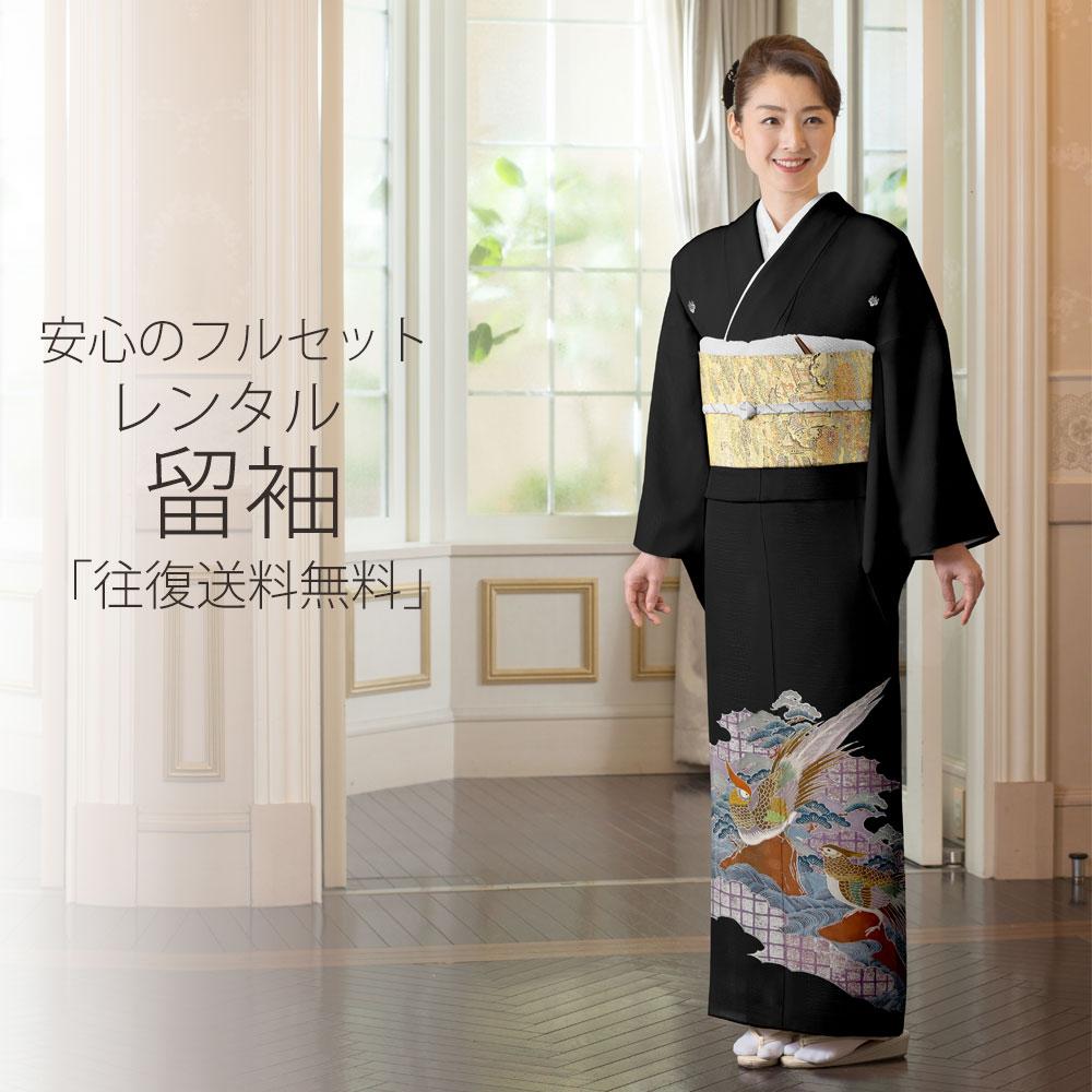 レンタル 黒留袖 フルセット 【結婚式 婚礼 貸衣装】【往復送料無料】やや小さいサイズ 絽
