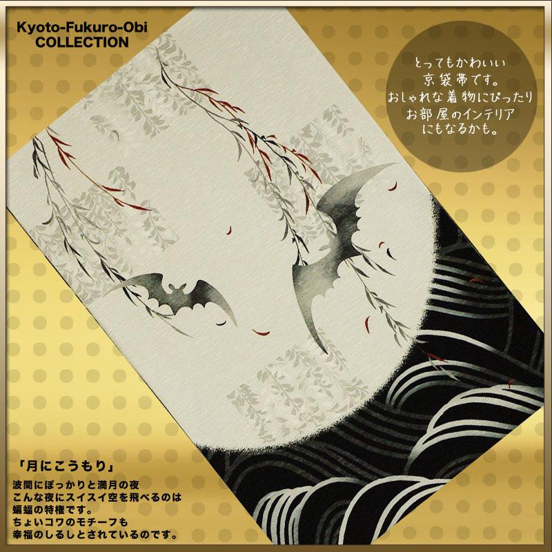 【WA・KKA/遊禅庵】【正絹】物語ありの素敵な柄の染京袋帯♪[お洒落着やインテリアやイベントに最適]【月にこうもり】