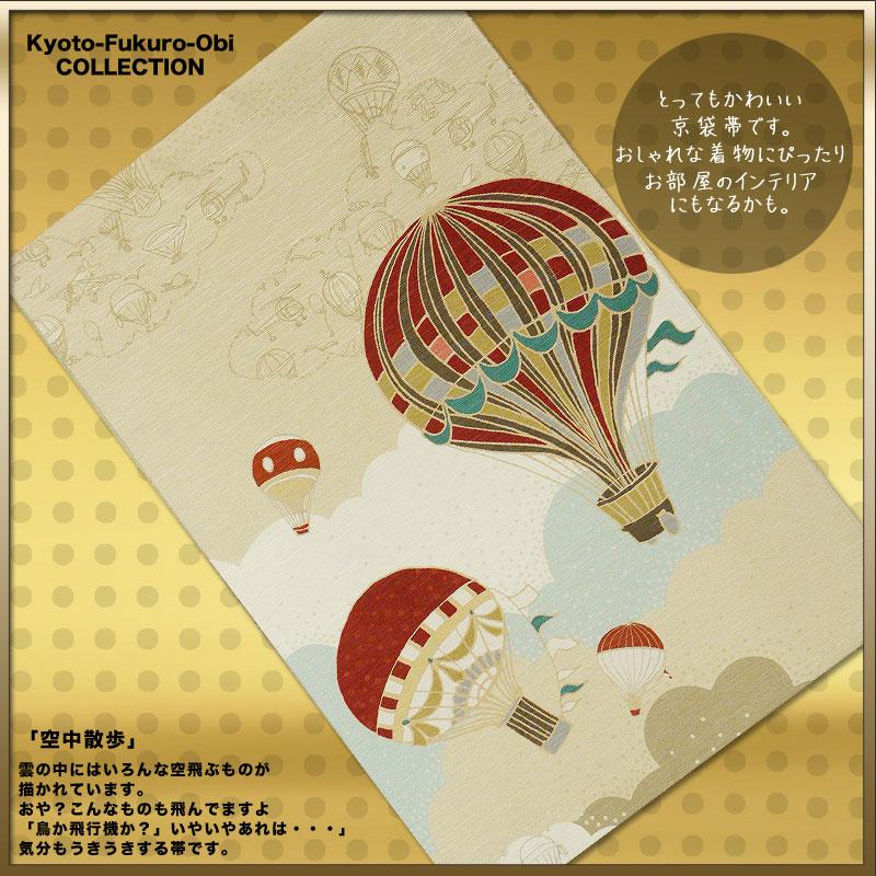 とってもおしゃれな京袋帯♪【空中散歩】【最安値に挑戦】
