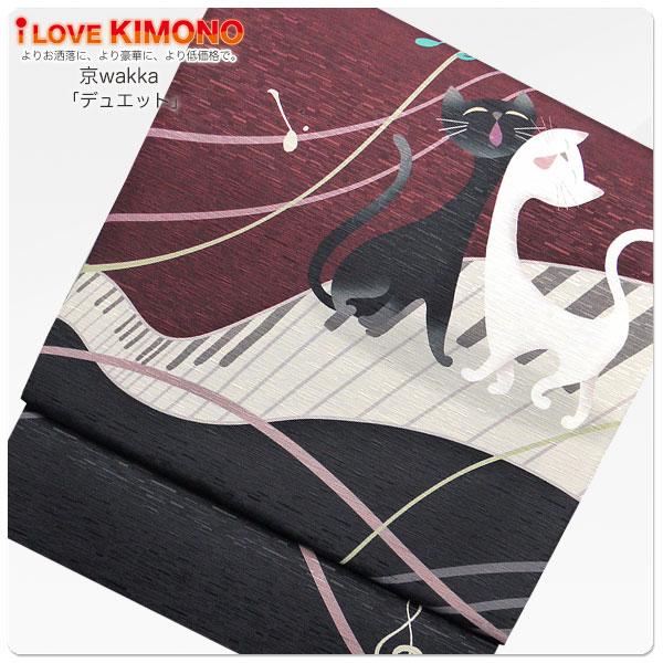 【在庫限り即納可!】とってもおしゃれな 京袋帯 【京wakka】【正絹】【最安値に挑戦】【デュエット】