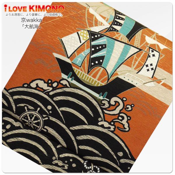 【WA・KKA/遊禅庵】【正絹】物語ありの素敵な柄の染京袋帯♪[お洒落着やインテリアやイベントに最適]【大航海】