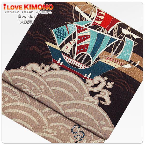 とってもおしゃれな 京袋帯 【京wakka】【正絹】【最安値に挑戦】【大航海】