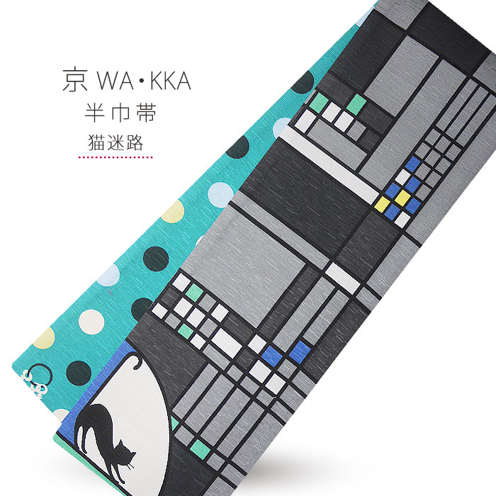 【在庫限り即納可!】京 wa・kka ブランド 高級 シルク の リバーシブル 半巾帯 ハイクラス 浴衣 や 小紋 紬 着物 に最適です。 「猫迷路」