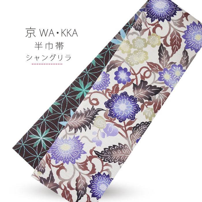 京wakka ブランド半巾帯 浴衣でも着物でもOK! 「シャングリラ」