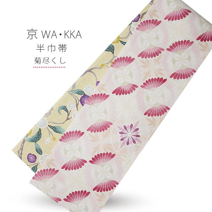 京wakka ブランド半巾帯 浴衣でも着物でもOK! 「菊尽くし」