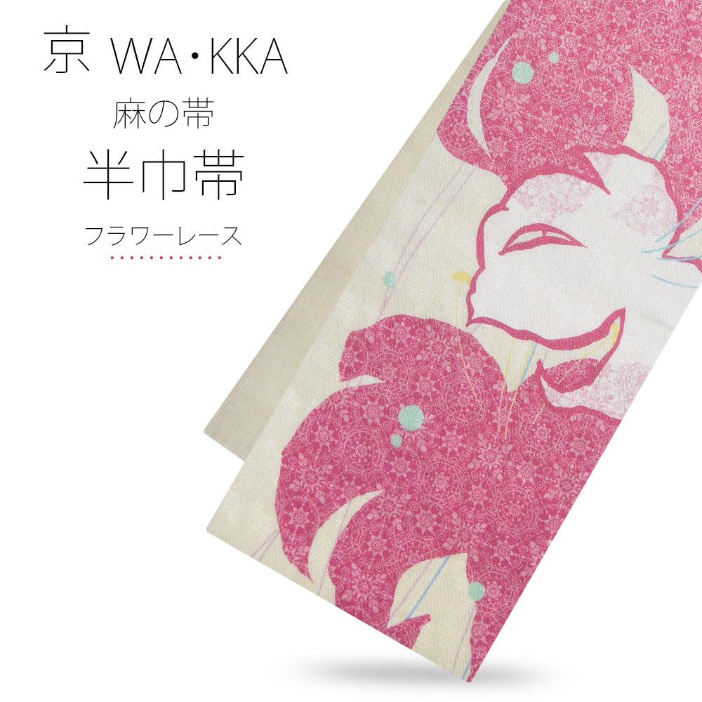 【在庫限り即納可!】とってもおしゃれな麻の半巾帯 浴衣でも着物でもOK!【麻】【京WAKKA】【ユリレース】【最安値に挑戦】