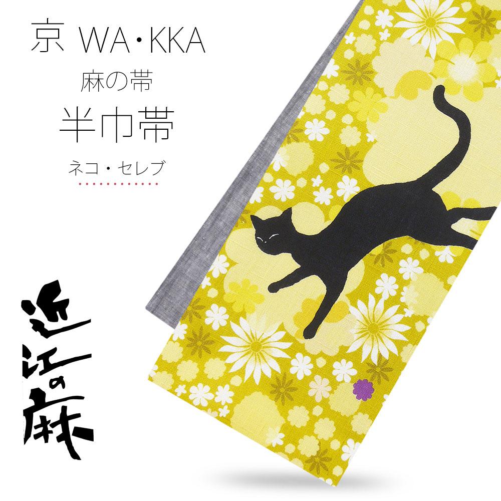 【在庫限り即納可!】京・wakka【近江の麻】とってもおしゃれな麻の半巾帯 浴衣でも着物でもOK!【ネコ・セレブ】【最安値に挑戦】