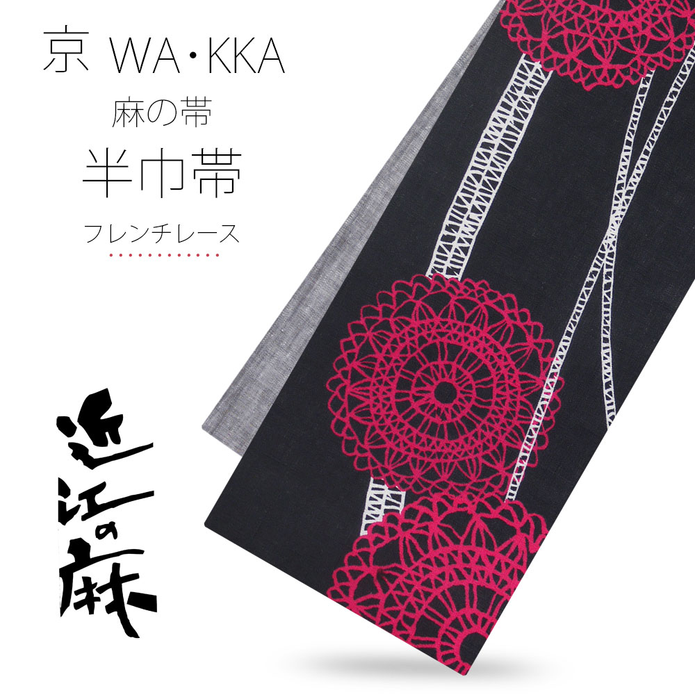【在庫限り即納可!】京・wakka【近江の麻】とってもおしゃれな麻の半巾帯 浴衣でも着物でもOK!【フレンチレース】【最安値に挑戦】