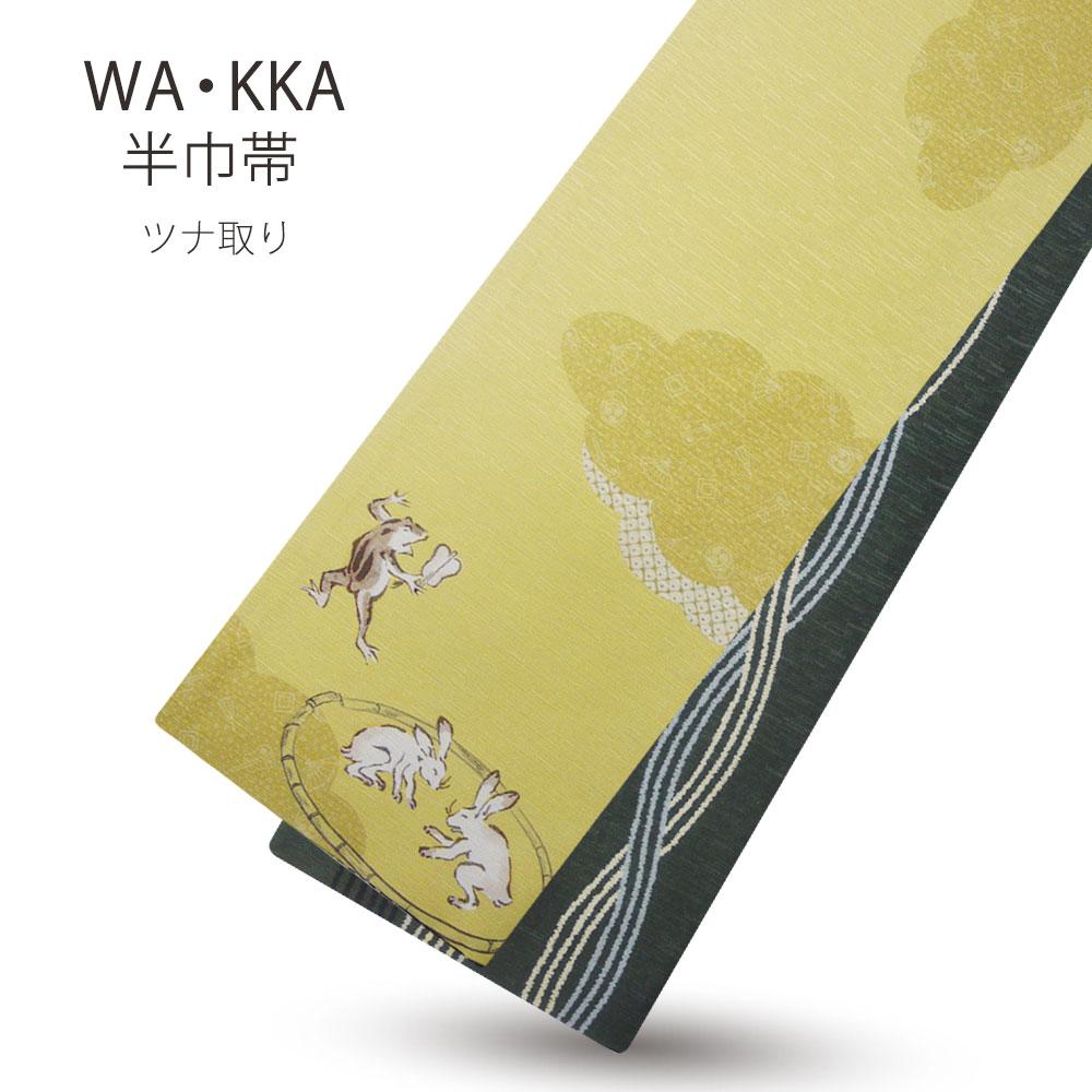 京 wa・kka ブランド 半巾帯 リバーシブル 絹100% ハイクラス 浴衣や着物に 「ツナ取り」