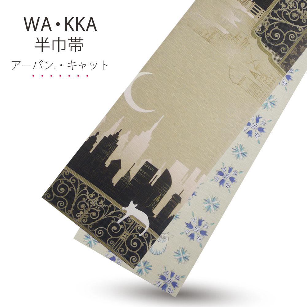 京 wa・kka ブランド 半巾帯 リバーシブル 絹100% ハイクラス 浴衣や着物に 「アーバン・キャット」